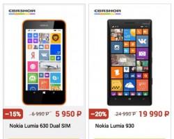 «Черная пятница», Windows Phone — Lumia 930 за 19 990 и другие скидки
