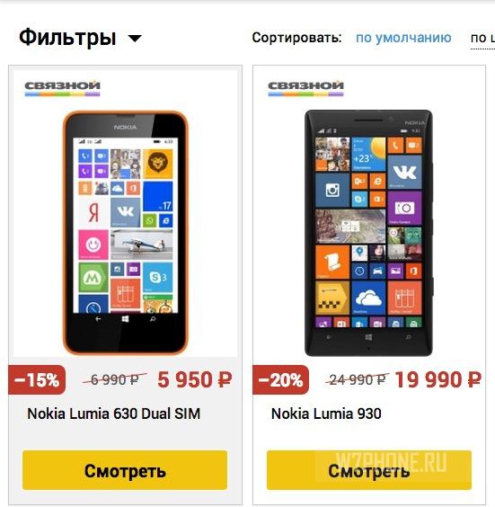 Смартфоны Lumia со скидкой в Черную пятницу