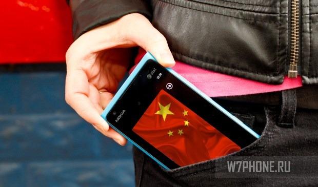 China Lumia
