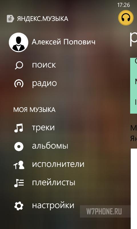 Приложения для для windows phone скачать бесплатно