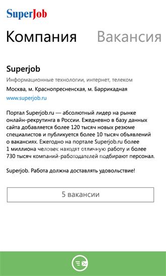 Работа-Superjob