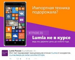 Цены на Windows Phone-смартфоны Lumia не изменятся до 2015 года