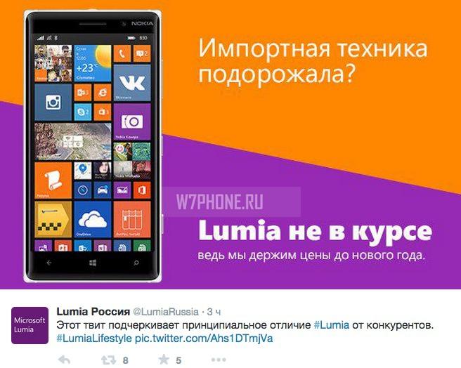 Lumia подорожает только в следующем году