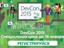 Открыта регистрация на конференцию DevCon 2015