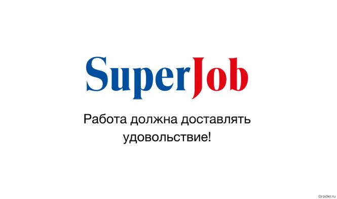 prilozheniye-SuperJob-Logo1