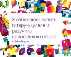 #MakeItHappen в России: реализуй свою мечту!