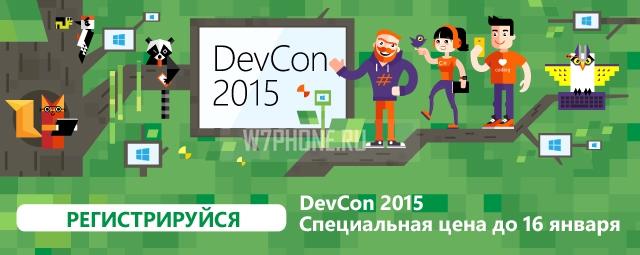 TechNet_DevCon-2015-640x255