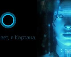 Попросим Microsoft выпустить Cortana для России?