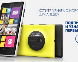 N-Store интригует новой версией Lumia 1020