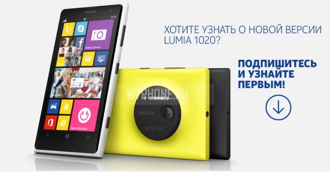 Новая Lumia 1020