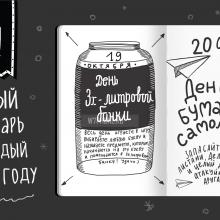 364 дня - веселый календарь на каждый день