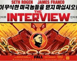 Microsoft оказалась частично вовлеченной в интригу со скандальной кинокартиной «The Interview»