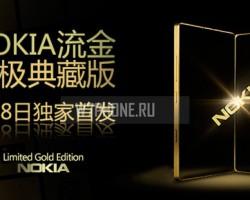 8 января в Китае выходит Nokia Lumia 830 Gold Edition