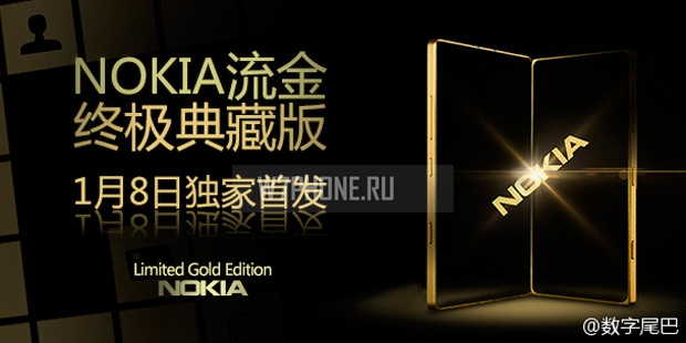 Gold_leather_back_on_the_limited_edition_Nokia_Lumia_830_620