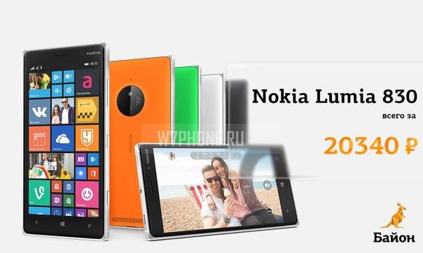 Цена Lumia 830