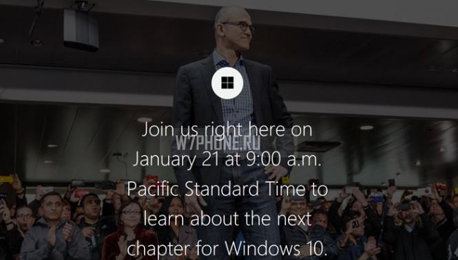 Презентация 21 января: где посмотреть и чего ожидать