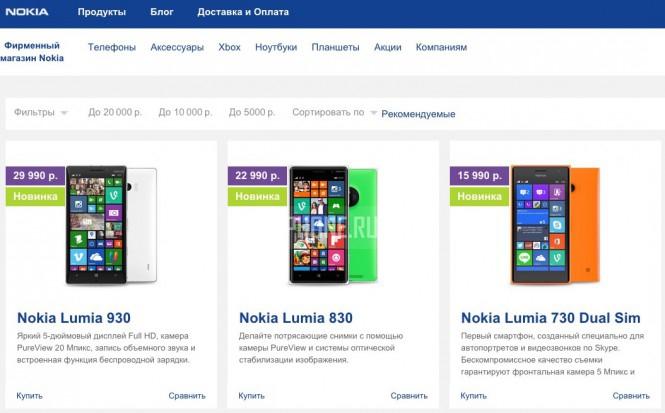 Новые цены на Lumia