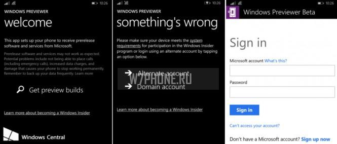 Microsoft выпустила аналог Phone Insider для внутреннего пользования