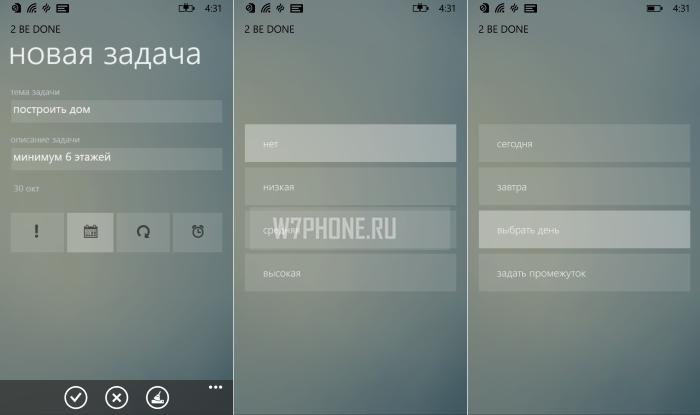 2BeDone— планировщик задач для Windows Phone