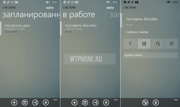 2BeDone— планировщик задач для Windows Phon