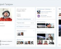 Вмагазине Windows появился обновленный клиент ВКонтакте