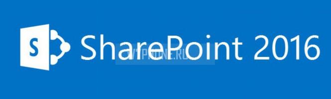 Microsoft подтвердила скорый выход SharePoint Server 2016