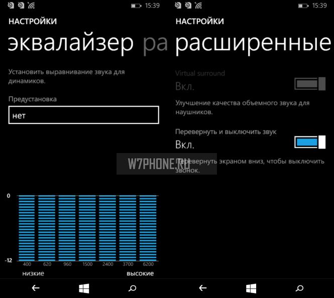 Аудио настройки Lumia 535