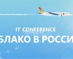 Онлайн трансляция конференции «IT Conference: Облако в России»