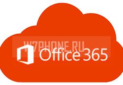 Office 365 соответствует международному стандарту обработки персональных данных