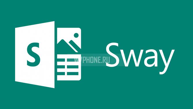 Приложение Sway получило интеграцию OneNote и настройки приватности