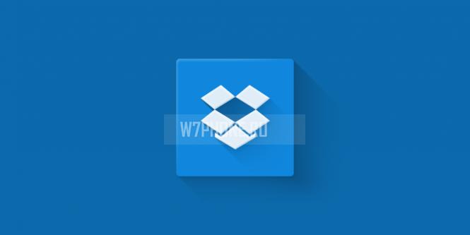 Обновилось приложение Dropbox для Windows Phone