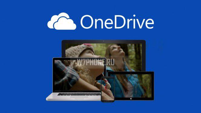 Веб–версия OneDrive получила новые функции