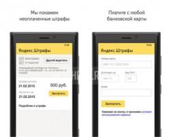 Яндекс.Штрафы— новое приложение для Windows Phone8
