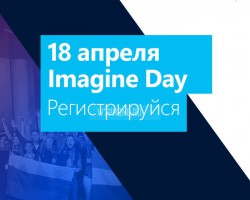 Imagine Day — главное IT-событие весны