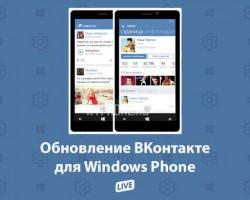 На Windows Phone появилось новое приложение ВКонтакте