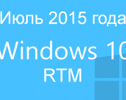 Wzor: RTM-версия Windows 10 выйдет в июле