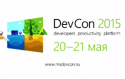 Прямая трансляция конференции DevCon 2015
