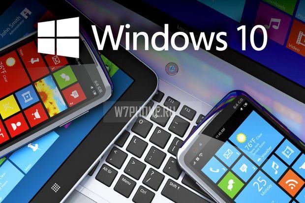 Windows 10 — это последняя версия Windows