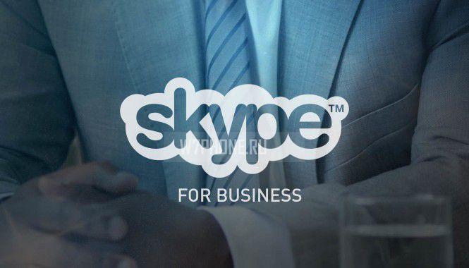 Skype for Business позволит транслировать видео для 10 000 участников конференции