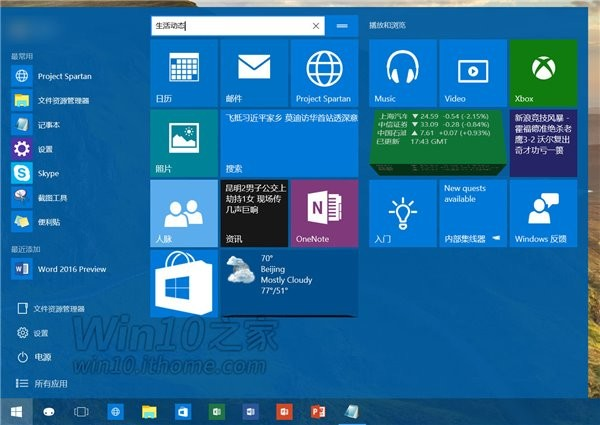 start-menu-build-10123-windows-10