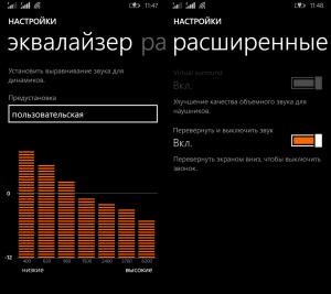 Lumia 640 - эквалайзер