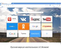 В UC Browser для ПК добавлена поддержка русского языка и фирменной облачной технологии