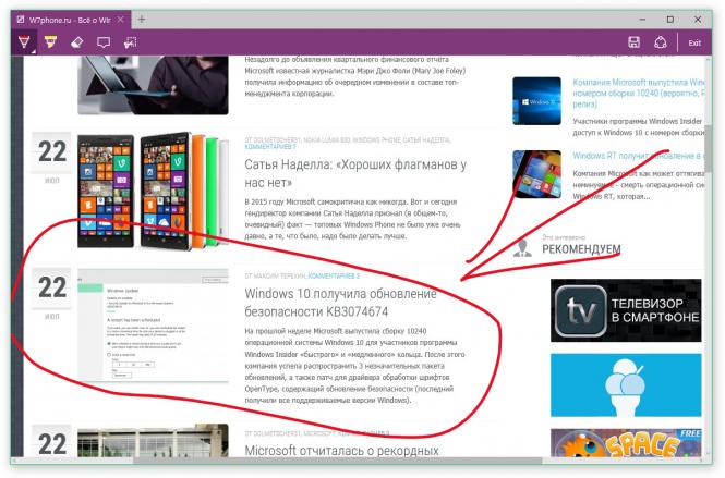 Microsoft Edge: Одна из причин установить Windows 10