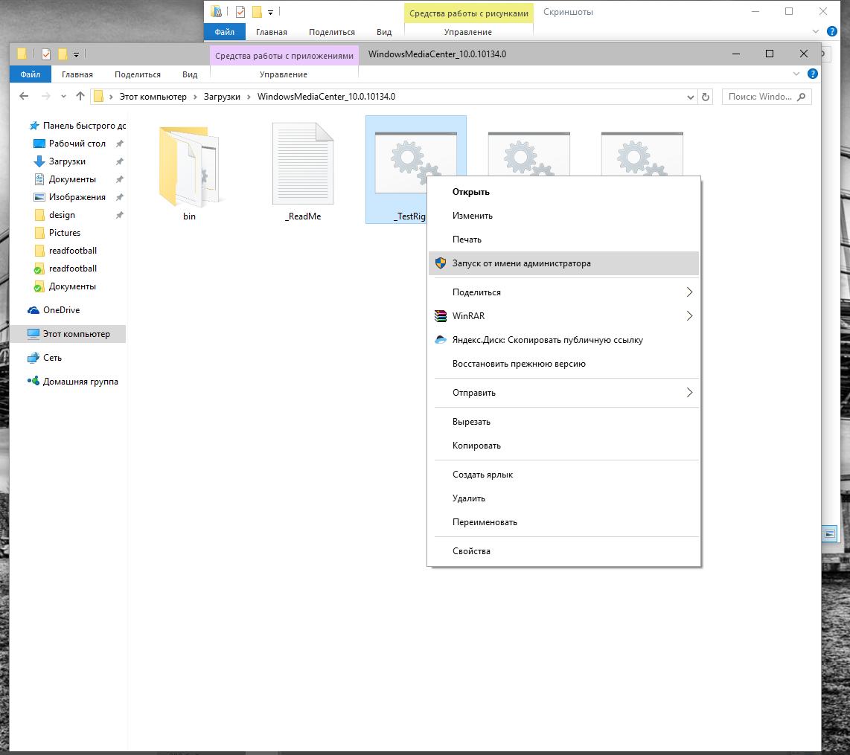 Windows 10: Как установить Windows Media Center | Windows Phone
