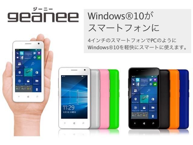 Geanee представила бюджетный смартфон на Windows 10 Mobile