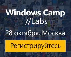 Windows Camp: Единая платформа. Единая среда разработки. Единая история