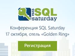 Прямая онлайн-трансляция конференции SQLSaturday