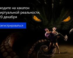 Хакатон Виртуальной Реальности от Microsoft и Skolkovo Mobile Tech