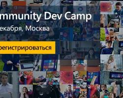 Приглашаем вас на Community Dev Camp