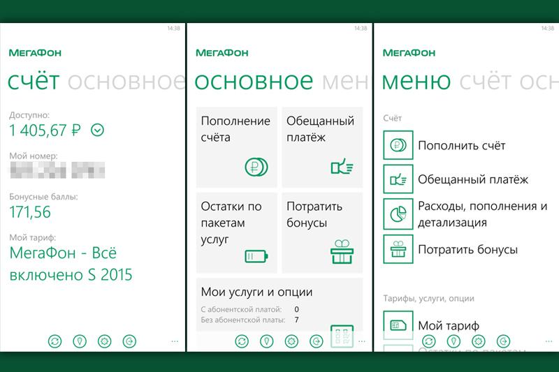 мегафон приложение скачать - фото 2